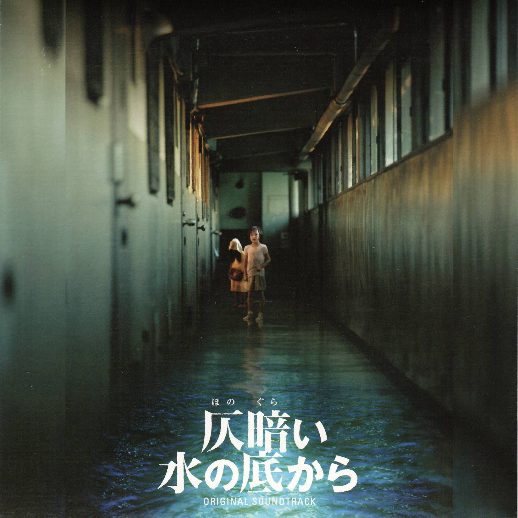 Honogurai Mizu No Soko Kara (Dark Water)