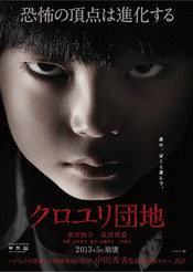 Asignaciones : Kenji Kawai (Terror)