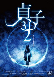 Asignaciones: Sadako 3D 2 para Kenji Kawai