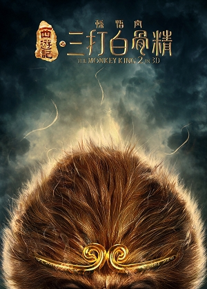 Christopher Young en The Monkey King 2