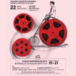 Paseo por el cine en el 66 Festival de San Sebastián