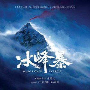 Carátula BSO Wings Over Everest - Kenji Kawai