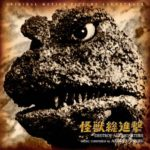 Toho Music edita la banda sonora Destroy All Monsters