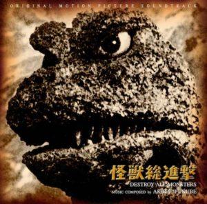 Carátula BSO Destroy All Monsters - Akira Ifukube