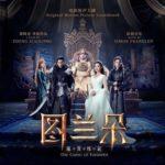 Carátula BSO The Curse of Turandot - Simon Franglen